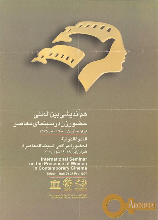 Seminario internazionale sulla presenza delle donne nel cinema contemporaneo - 24-27/02/1997